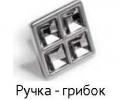 ruchka_gribok