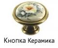 knopka_keramika