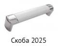 skoba_2025