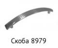 skoba_8979