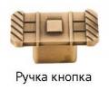 ruchka_knopka