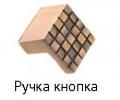 ruchka_knopka_2