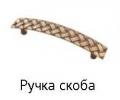 ruchka_skoba_2
