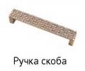 ruchka_skoba_4